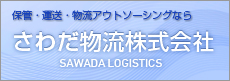 sawada-logi