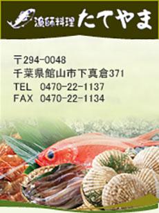 漁師料理たてやまオフィシャルサイトへ