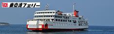 tokyo-ferry